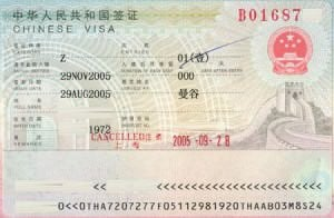 Example Of A Chinese Z-Visa Needed for teaching english in china