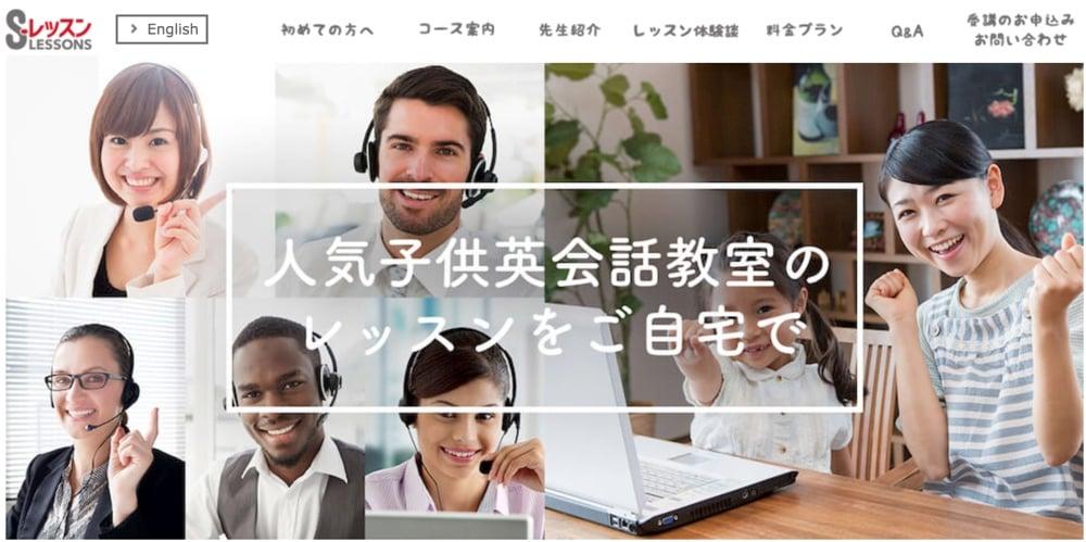 s lessons japan teaching