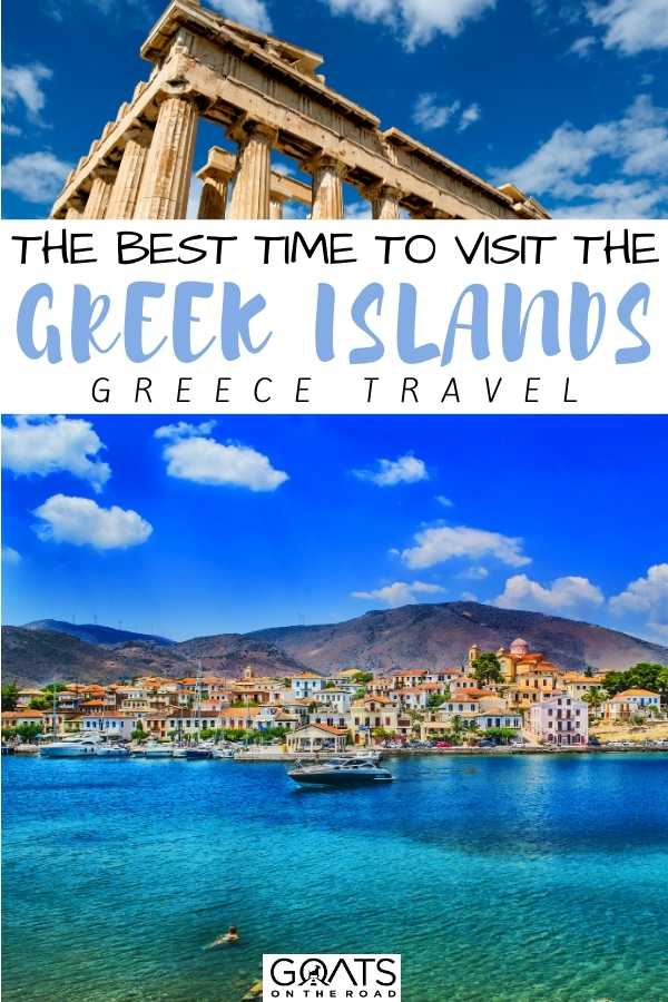 """""""The Best Time To Visit The Greek Islands"""